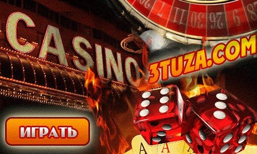 otzivi-kazino-3tuza